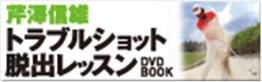 芹澤信雄 トラブルショット脱出レッスン DVD BOOK